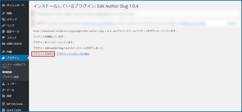 Edit-Author-Slug-active