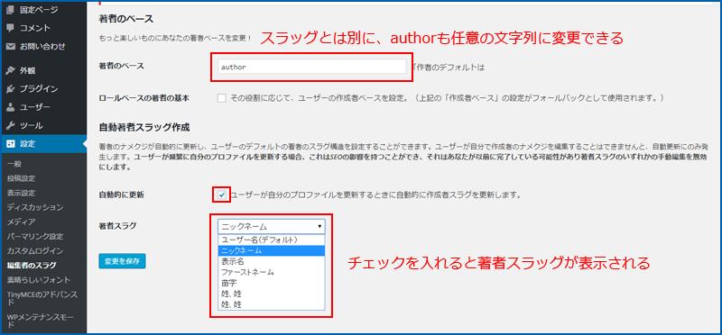 Edit-Author-Slug-compleate