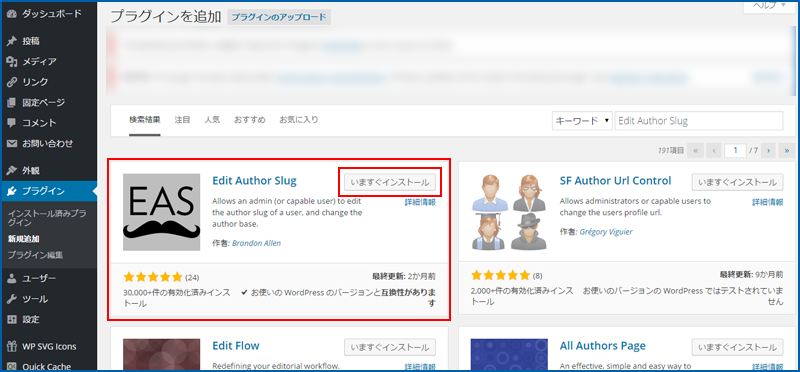 Edit-Author-Slug-install