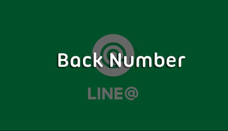 LINE@バックナンバー