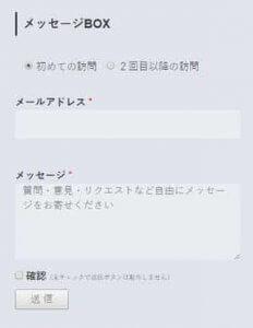 メッセージBOX