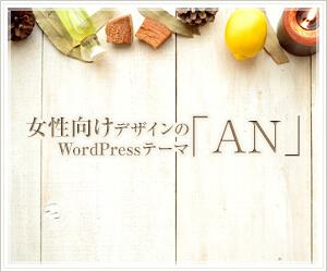ワードプレステーマ「AN」
