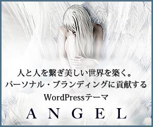 ワードプレステーマ「ANGEL」