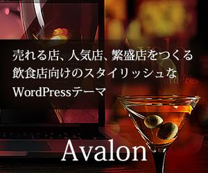 ワードプレステーマ「Avalon」