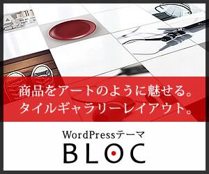 ワードプレステーマ「BLOC」