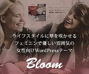 ワードプレステーマ「Bloom」