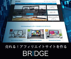 ワードプレステーマ「BRIDGE」
