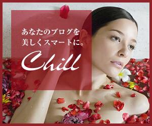 ワードプレステーマ「CHill」