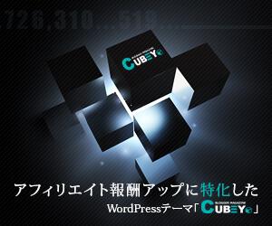 ワードプレステーマ「CUBEY」