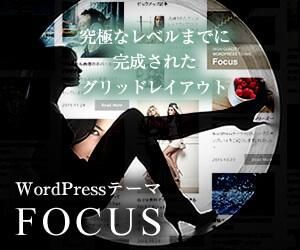 ワードプレステーマ「FOCUS」