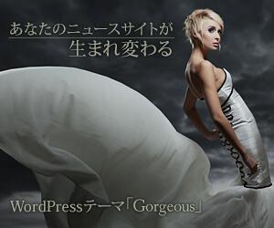 ワードプレステーマ「Gorgeous」