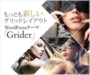 ワードプレステーマ「Grider」