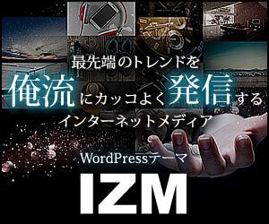 ワードプレステーマ「IZM」