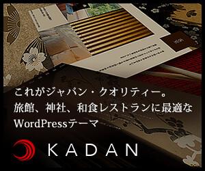 ワードプレステーマ「KADAN」