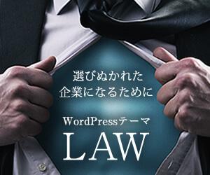 ワードプレステーマ「LAW」