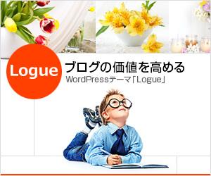 ワードプレステーマ「Logue」