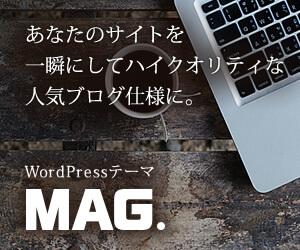 ワードプレステーマ「MAG」
