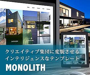 ワードプレステーマ「MONOLITH」
