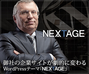 ワードプレステーマ「NEXTAGE」