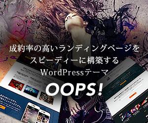ワードプレステーマ「OOPS!」