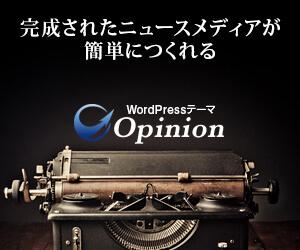 ワードプレステーマ「Opinion」