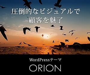 ワードプレステーマ「ORION」