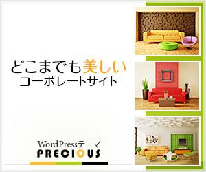 ワードプレステーマ「Precious」
