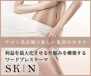 ワードプレステーマ「SKIN」