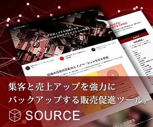 ワードプレステーマ「SOURCE」