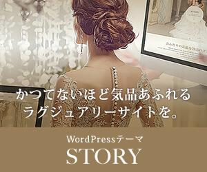 ワードプレステーマ「STORY」