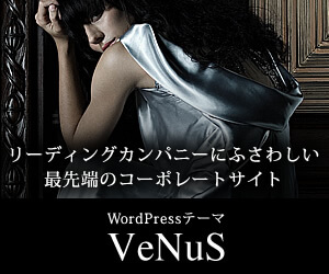 ワードプレステーマ「VENUS」