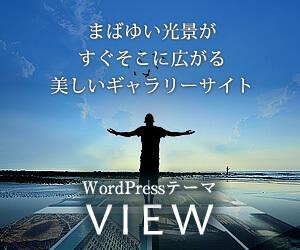 ワードプレステーマ「VIEW」