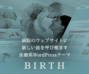 ワードプレステーマ「BIRTH」