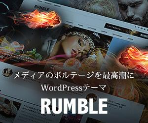 WordPressテーマ「RUMBLE」