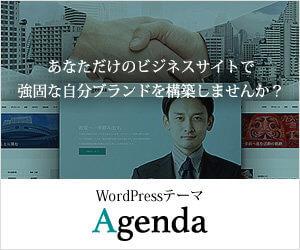 WordPressテーマ「Agenda」