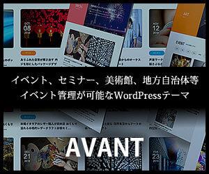 WordPressテーマ「AVANT」