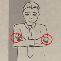 二の腕をつかむ腕組み